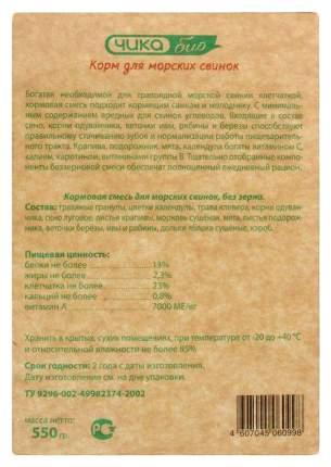 Корм для морских свинок Чика Био 0.55 кг 1 шт