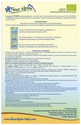 Безмолочная каша Fleur Alpine Кукурузная с пребиотиками с 5 мес 175 г