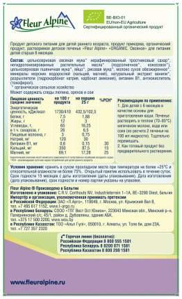Печенье Fleur Alpine Овсяное с 6 мес 150 г