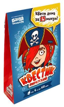 Настольная игра Банда умников Квестик пиратский Мэри настольная игра