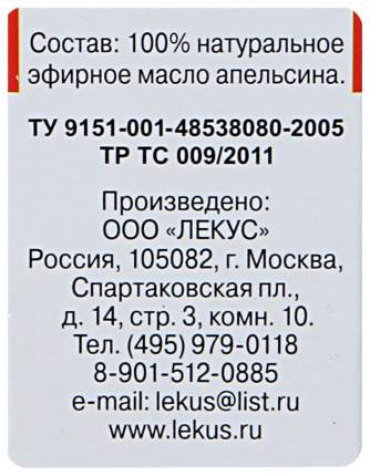 Эфирное масло Lekus Апельсин 10 мл