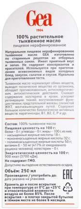 Масло Gea тыквенное 100% нерафинированное 250 мл
