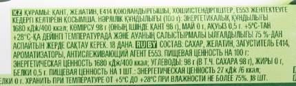 Освежающие конфеты Рондо мята 30 г 14 штук