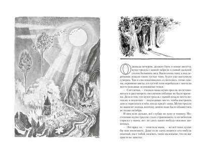 Всё о Муми-Троллях, книга 1