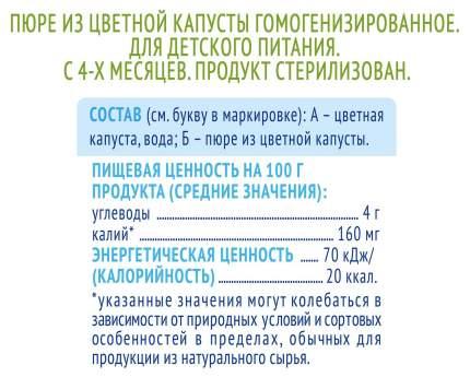Пюре Агуша Первая ложка Цветная капуста с 4 мес. 80 г
