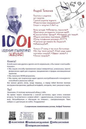Книга 1001 креативная Идея. придумать, продвинуть, продать