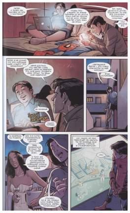 Комикс Человек-Паук. Вдали от дома. Пролог