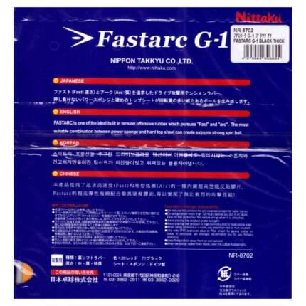 Накладка Nittaku Fastarc G-1, 2.0 fastarc-g-1-red