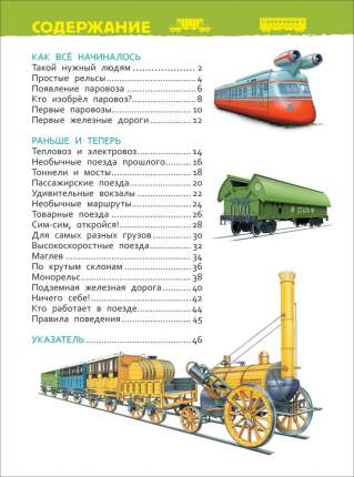 Поезда (Энциклопедия для Детского Сада)