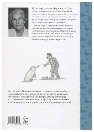 Книга Белая ворона. Мистер Клегхорн и его тюлененок