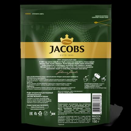 Кофе растворимый Jacobs monarch intense 150 г