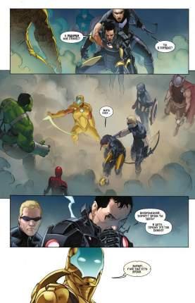 Комикс Мстители. Том 4, Адаптируйся или умри