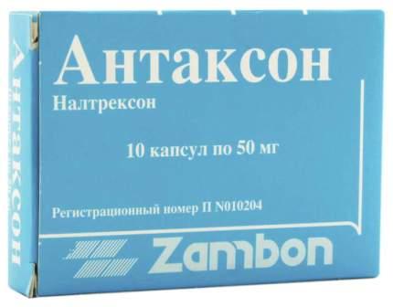 Антаксон капсулы 50 мг 10 шт.