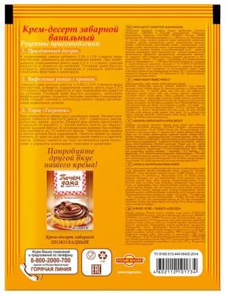 Крем-десерт Печем дома ванильный 120 г