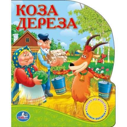 Книжка-Игрушка Умка Русские народные Сказк и коза Дереза 202946