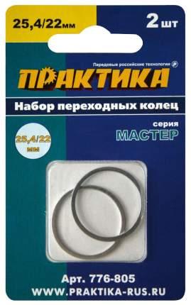 Переходное кольцо для пильных дисков Практика 776-805