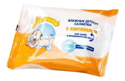 Детские влажные салфетки Мое солнышко с пантенолом 20 шт.
