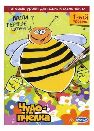 Книжка Умница Чудо-Пчелка