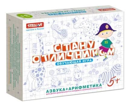 Семейная настольная игра Stellar №23 Стану отличником Азбука-арифметика