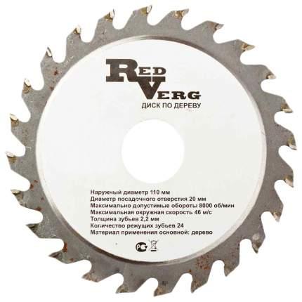 Диск пильный RedVerg 5021480 860051