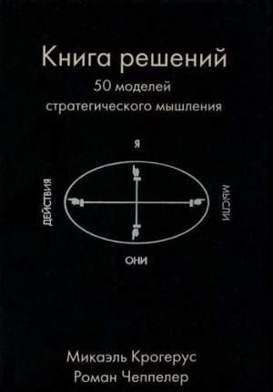 Книга Крогерус М, Чеппелер Р, Решений, 50 Моделей Стратегического Мышления