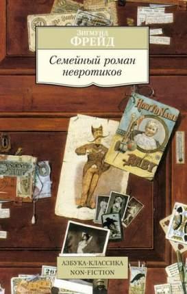 Фрейд З, Семейный Роман Невротиков