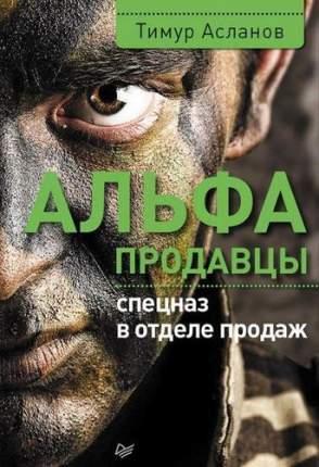 Книга Альфа-Продавцы, Спецназ В Отделе продаж