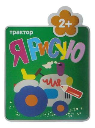 Книжка Мозаика-Синтез Я Рисую (2+). трактор