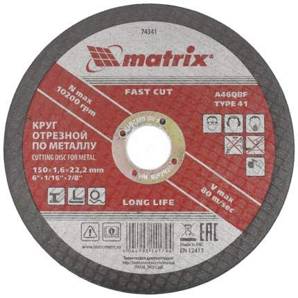 Диск отрезной абразивный MATRIX 150 х 1,6 х 22 мм 74341