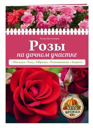 Розы на дачном участке (нов,оф,)