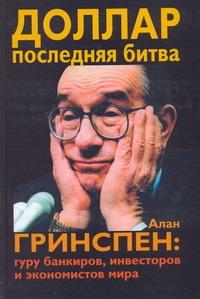 Доллар, последняя Битва, Алан Гринспен: Гуру Банкиров, Инвесторов и Экономистов