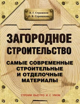 Книга Загородное строительство, Самые современные строительные и отделочные материалы
