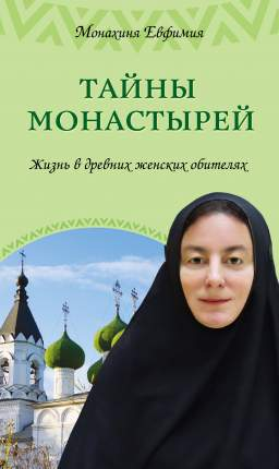 Тайны Монастырей, Жизнь В Древних Женских Обителях