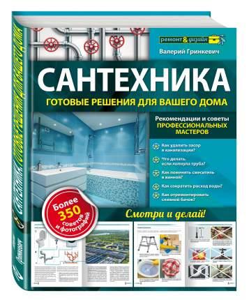 Книга Сантехника: готовые решения для вашего дома