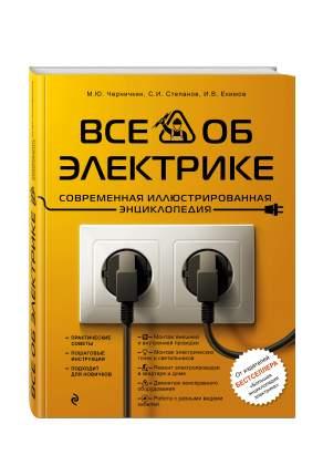 Все об электрике, Современная иллюстрированная энциклопедия