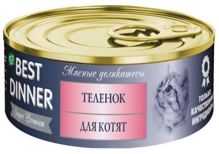 Консервы для котят Best Dinner Super Premium, телятина, 100г