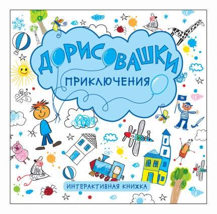 Раскраска Дорисовашки - приключения Мозаика-Синтез 4983