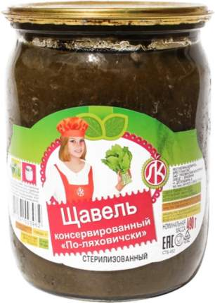 Щавель Ляховичи консервированный 490 г
