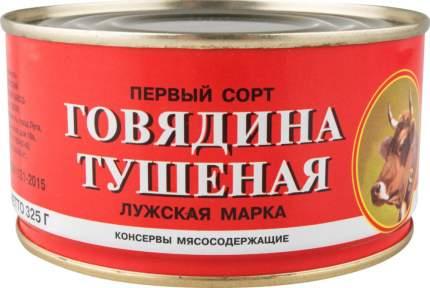 Говядина тушеная Лужский консервный завод первый сорт 325 г