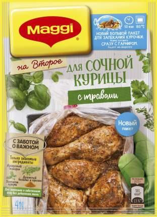 Смесь  Maggi на  второе сухая для сочной курицы с травами 30 г