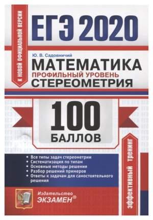 Садовничий. Егэ `20. 100 Баллов. Математика. профильный Уровень. Стереометрия
