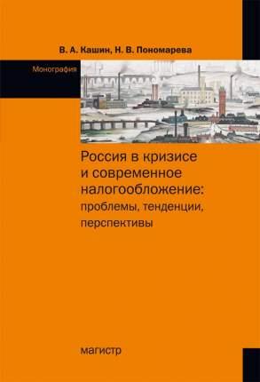 Россия В кризисе и Современное налогообложение. проблемы, тенденци и перспективы. Моног...
