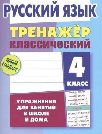 Русский Язык. 4 класс. тренажер классический