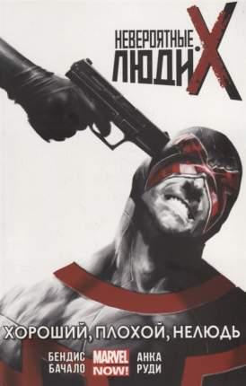 Комикс Невероятные Люди Икс. Хороший, плохой, нелюдь. Том 3
