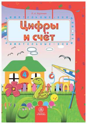 Книга Учитель Харченко т. Цифры и Счет: Сборник Развивающих Заданий для Детей 4-5 лет