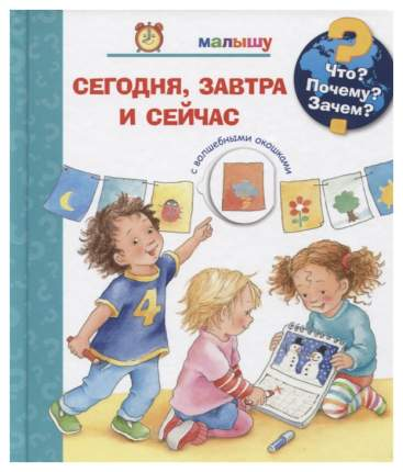 Книга Омега Пруссе Д. «Что? Почему? Зачем? Малышу. Сегодня, завтра и сейчас (с волшебны...