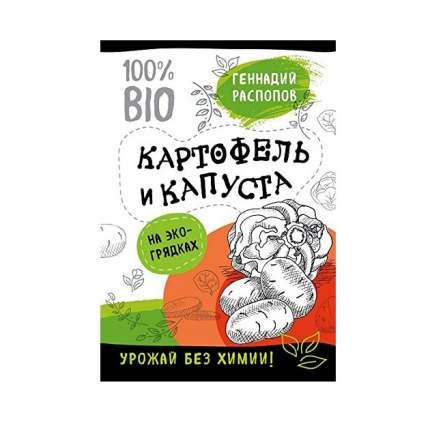 Книга Картофель и капуста на Эко Грядках, Урожай Без Химии