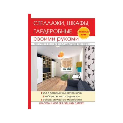 Книга Стеллажи, шкафы, гардеробные своими руками