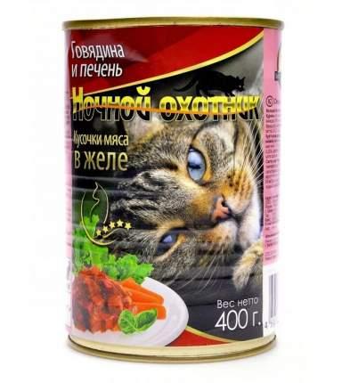 Консервы Ночной Охотник кусочки мяса в желе для кошек (415 г, Говядина и Печень)
