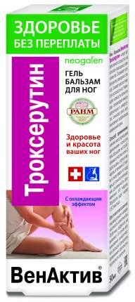 Гель-бальзам для ног Neogalen Здоровье без переплаты ВенАктив Троксерутин 50 мл